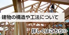 建築の構造や工法について